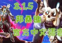 《魔獸世界》8.1.5:邦桑迪及德里克官中語音:幹掉大酋長
