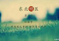 東北明醫 第03期:任繼學—承國醫之重擔,繼往聖之絕學(下)