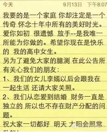 王菲情史(下)