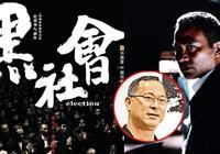 如何評價杜琪峰的《黑社會》?