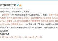《歌手7》踢館,劉宇寧呼聲最高,曾一鳴加油,光澤刷票被暫停!