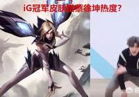 LOL:IG冠軍皮膚與蔡徐坤動作相似,網友指責LOL蹭蔡徐坤熱度,如何評價?
