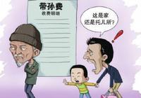 育兒路上:你不能接受的老人的育兒觀念和做法