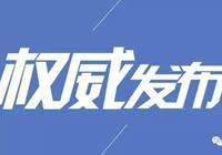 廣東省人民檢察院依法對李德友決定逮捕