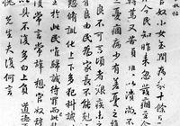 高清古帖資料——翻墨版本王羲之玉潤帖