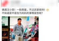 汪小菲獨自現身街頭髮呆,愁眉緊鎖若有所思,疑為張蘭的官司為難