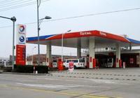 如何評價道達爾加油站的油?