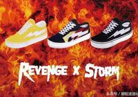 別誤會!這雙revenge x storm可不是你熟悉的萬斯