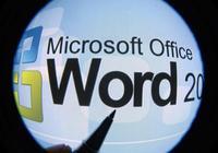 「實用」Word最常用的100個通用快捷鍵!寫材料必備!