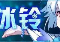 崩壞學園2使魔魔女——冰鈴祈願介紹