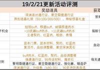 DNF2月21日國服更新活動測評