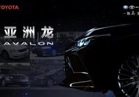 細節全在這!豐田亞洲龍新車解碼