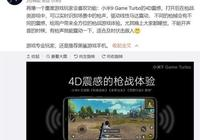 小米9成為吃雞神器!Game Turbo支持4D震感,已適配多款遊戲