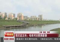 馬鞍山:慈湖河舊貌換新顏
