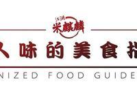 了不起的紹興:這裡不只有魯迅和王羲之,還有臭豆腐、黃酒等美食