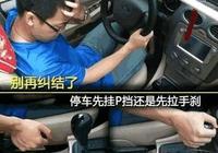 自動擋停車,先掛P擋還是先拉手剎,不注意細節檔位能卡死