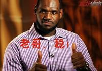 今年的NBA,克利夫蘭騎士能打進總決嗎?