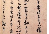 「宋代書法」范成大《雪晴帖》、《雪後帖》