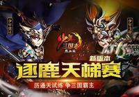 """《少年三國志》新資料片""""逐鹿天梯賽""""上線"""