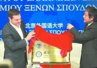 希臘總理齊普拉斯為北外希臘研究中心揭牌