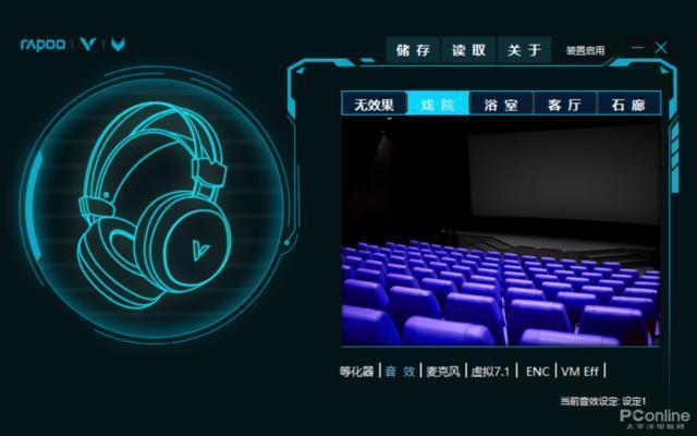100多就能擁有7.1音效:雷柏VH510遊戲耳機評測