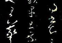 書法|《淳化閣帖》中的二十四節氣·夏至