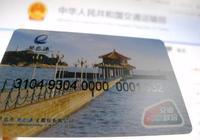 好消息來啦!今後,拿著紹興公交卡,可以刷遍全國260個城市