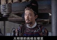 《大明王朝1566》:大明朝的病根,無人敢觸及