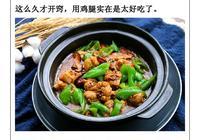 聽說這是黃燜雞米飯的黃燜雞菜譜,而且幾分鐘就能完成
