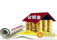 東營公積金貸款條件 東營公積金貸款流程