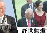 97歲百億富豪逝世,擁香港最貴豪宅,兒子無房產只能領生活費!