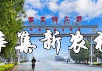 穿越辛集、晉州、深澤三個縣的第32次拉練圓滿結束【辛集新農村】