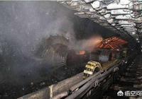 給你月薪十萬元,讓你下煤礦挖煤,你願意嗎?