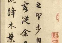 趙孟頫《後赤壁賦》