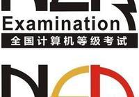 國家等級考試大百科——計算機二級