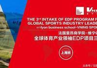 法國里昂商學院-維寧體育 全球體育產業領袖EDP三期|招生簡章