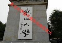 東北大學是東三省第一高校嘛?