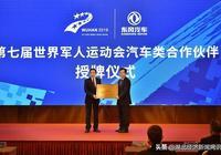 軍工品質 軍運擔當 東風公司成為武漢軍運會合作夥伴 全力提供賽事保障
