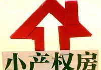 為少花40%的錢買小產權房 卻將遭遇高稅率的房地產稅?