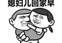 """""""供應""""媳婦(幽默故事)"""