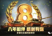 生日快樂丨《坦克世界》八週年!你敢來!我就敢送!