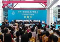 2017中國國際水產博覽會在湛江舉辦