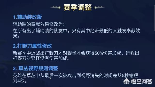 王者榮耀官方公佈五五開黑節熱身版本內容,新增很多改動,免費送皮膚,你怎麼看?