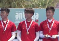 中國體育項目再創一先河!射箭男團首奪世界盃冠軍 將備戰世錦賽