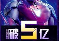 《復聯4》預售票房破5億,三大原因致其中國票房無法超《戰狼2》
