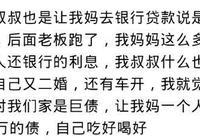 你見過哪些道德綁架?網友:看他可憐收留了幾年家務活從沒做過