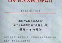 山東省人民政府辦公廳公佈第二批特色小鎮,青州這個鎮榜上有名!