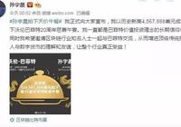 """""""互聯網之鐮"""":孫宇晨的""""雲洗腦""""秀"""
