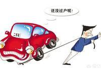 有未還完的車貸,車子能賣嗎?流程是怎樣的?