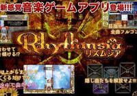 音樂節拍遊戲《Rhythmsia》推出安卓版本